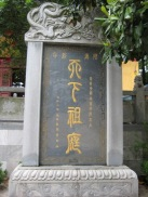 1005 Wuhan 007