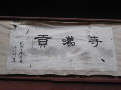 100909 Kung Ga Monastery 066